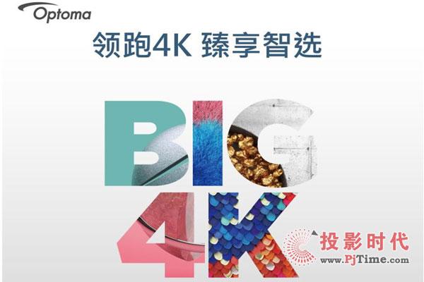 领跑4K视听新趋势 奥图码4K投影机新品说明会北京站即将举行