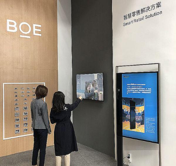来2018数博会!体验BOE(京东方)带来的物联网解决方案
