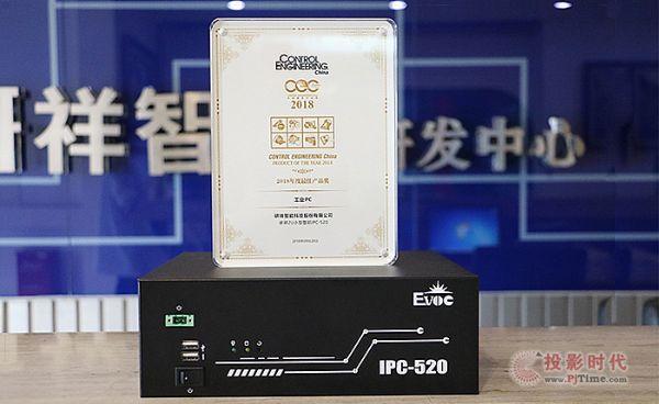 研祥IPC-520荣获2018年度最佳产品奖