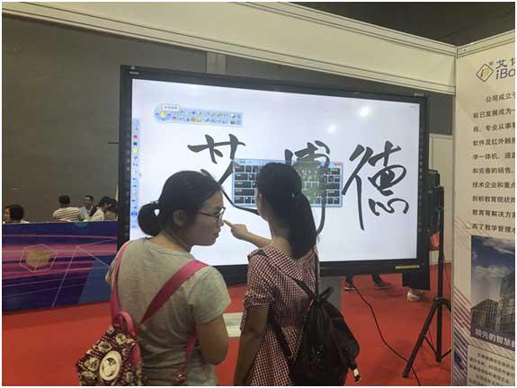 艾博德股份第17届广东教育展:传承教育文化,创新装备未来