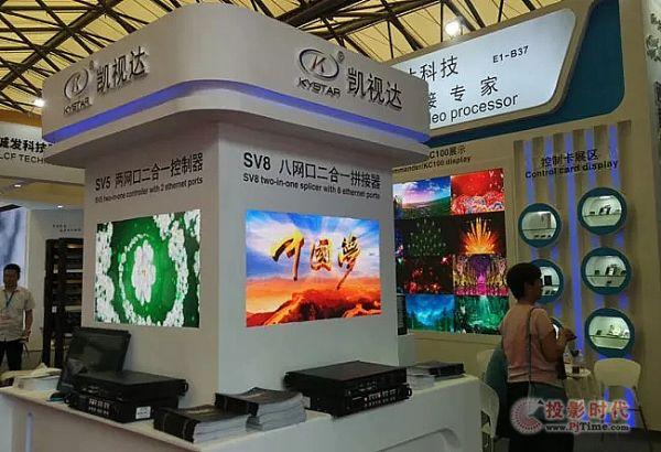 现场直击 凯视达参展上海 LED China 2018