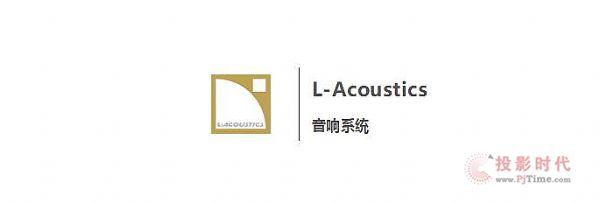 全新蜕变!L-Acoustics荣誉进驻杭州剧院