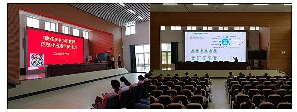 希沃助力樟树市中小学教师信息化应用培训 全面推进教育信息化2.0行动计划