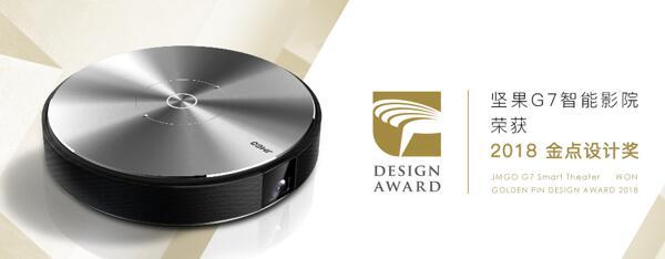 获2018台湾金点设计奖 坚果G7智能投影颜值标杆认证