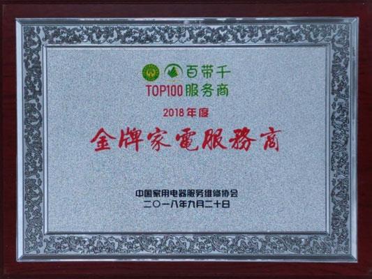 安时达喜获2018年度金牌家电服务商等殊荣