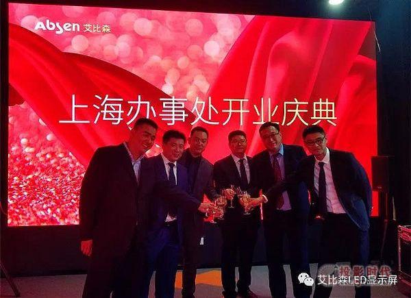 艾比森上海办事处正式成立,华东地区再添新动力