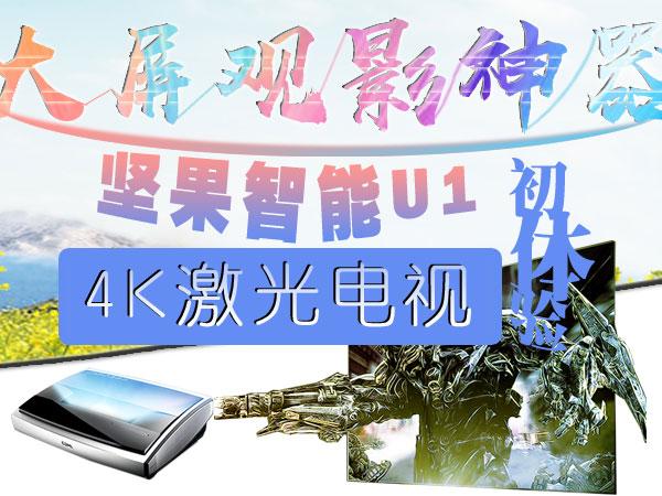 坚果U1智能4K激光电视深度评测解析