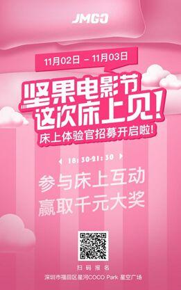 大有看投 坚果激光电视「床上电影节」将于深圳开幕