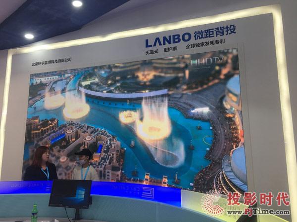 E1E01照彰实业展位微距背投大屏由LANBO提供
