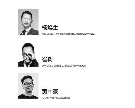 """突破设计传统,XESS燃起""""全场景家居设计大赛""""烽火"""