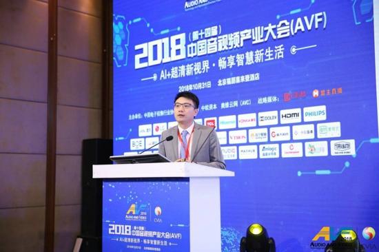 2018第十四届中国音视频产业大会在北京顺利召开