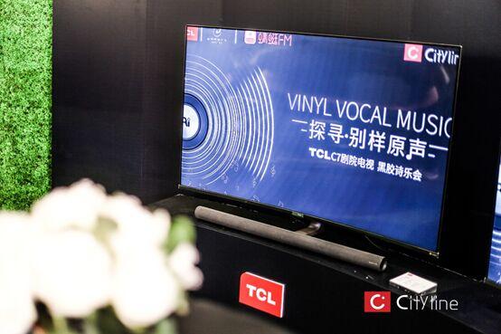 TCL C7剧院电视举办黑胶诗乐会,迎来神秘配音大咖一起探寻别样原声