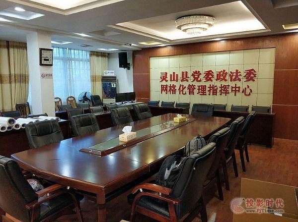 """广西省灵山县党委政法委""""政法综治""""启用华腾高清视频会议"""