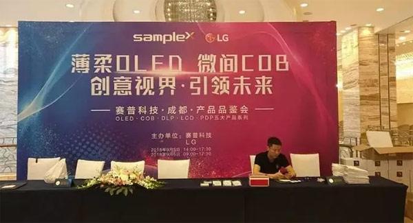 创意视界 引领未来—LG携手赛普科技成功举办成都站产品品鉴会