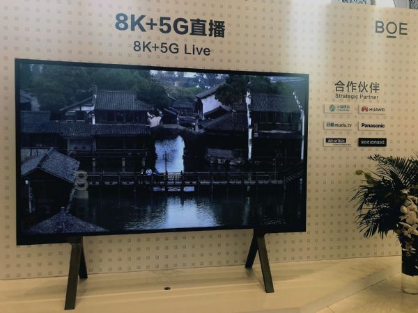 BOE(京东方)与中国移动等实现8K+5G超高清远程直播