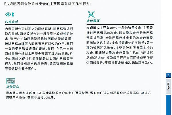 IDC联合科达,重磅发布视频会议安全白皮书