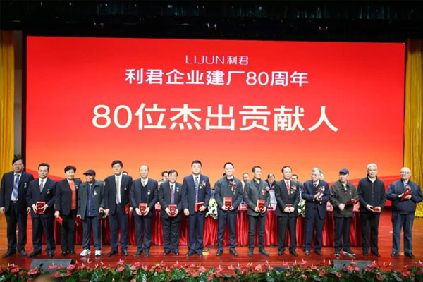 联建光电LED高清大屏献礼利君企业80周年庆典