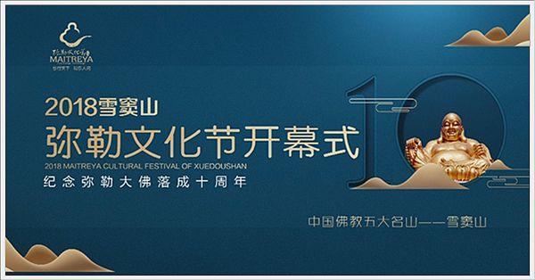 """雪窦山弥勒文化节盛大开幕 """"来未来""""梵音音乐会唱响十年"""