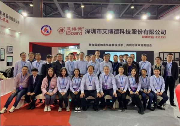 艾博德股份携新品全新亮相第75届中国教育装备展示会
