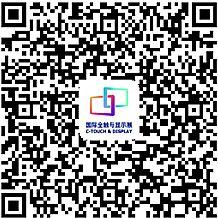 2018深圳国际全触与显示展开幕在即,触控新势力即将出征