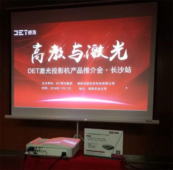 """""""高教与激光""""——DET激光投影机产品推介会落幕长沙"""