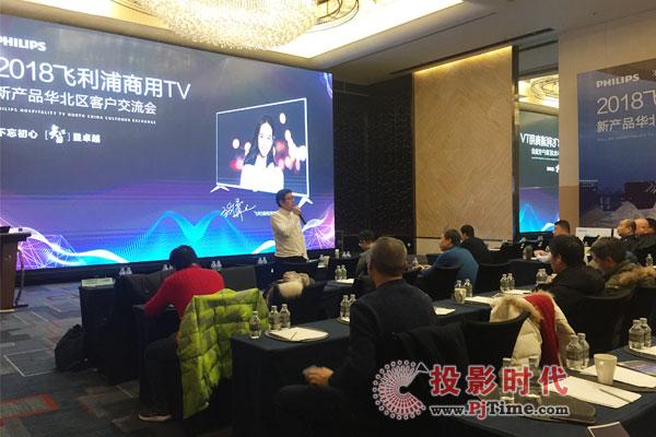 不忘初心 智显卓越 2018飞利浦商用TV新产品华北区客户交流会在京召开