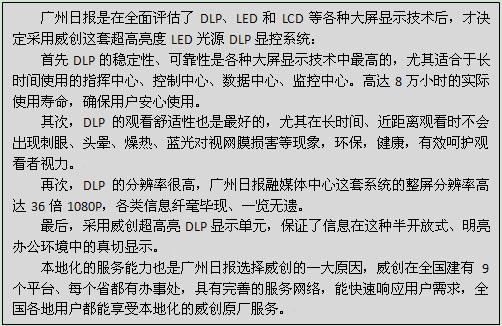 """""""融""""于可视,威创为广州日报打造融媒体指挥中心第一屏"""