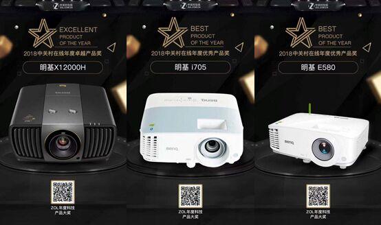 中关村在线2018年度评选,明基投影机连斩多个奖项