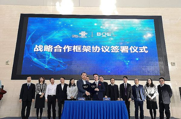 BOE(京东方)与中国联通签订战略合作框架协议