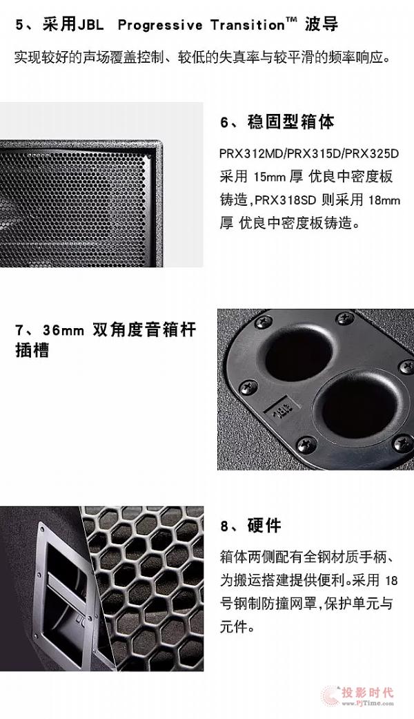 JBL最新PRX300系列扬声器亮相蓉城