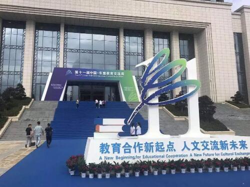 第11届中国-东盟教育交流周