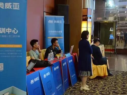 中国教育技术年会暨教育信息化高峰论坛