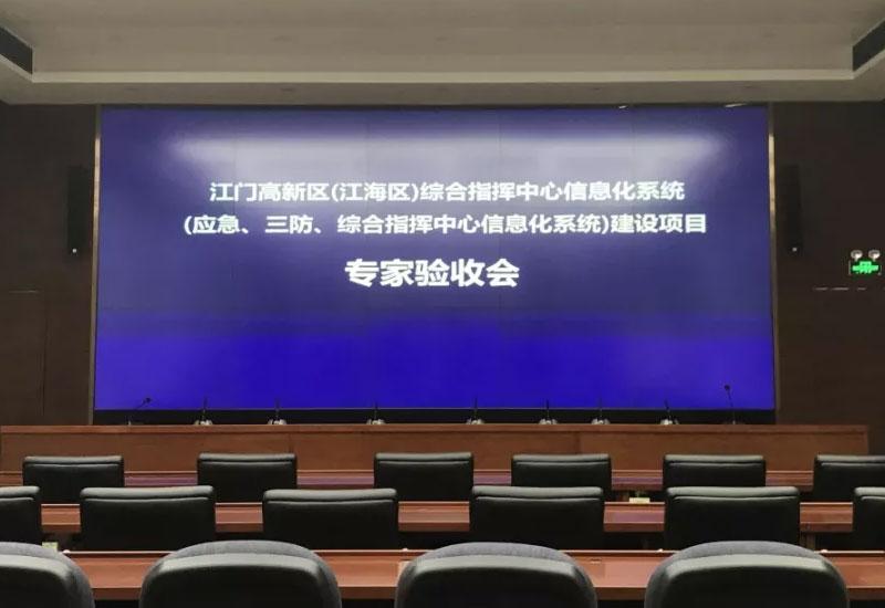 4K可视化分布式协作管理系统解决方案:江海三防应急中