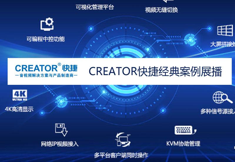 CREATOR快捷2018年度经典案例展播