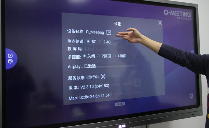 同辉佳视Q-Meeting智能交互会议平板首测