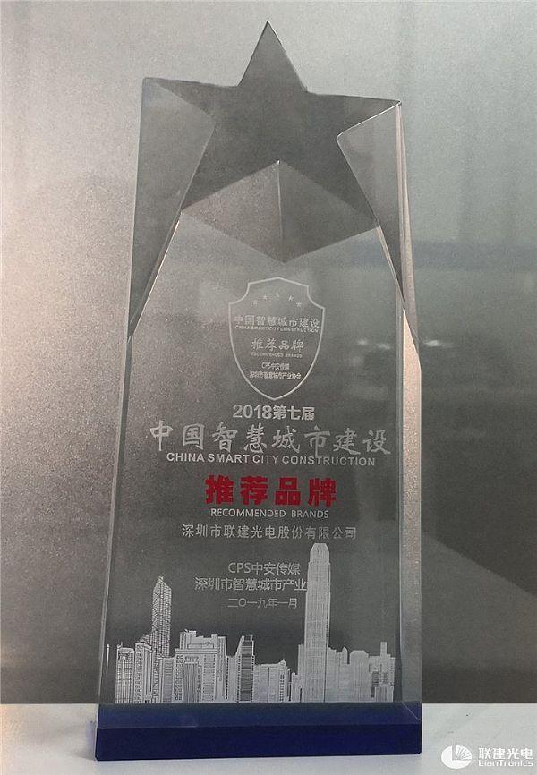 """联建光电喜获""""中国智慧城市建设推荐品牌 """"称号"""