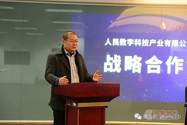人民日报人民数字与艾比森达成战略合作 共同创新屏媒发展新维度 4.webp.jpg