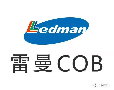 雷曼光电与中国科学院、深圳大学在下一代COB显示技术材料研究取得突破性进展