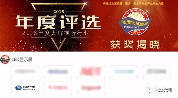 """梅开三度,联建光电连续三年荣获""""LED显示屏优秀品牌奖"""""""