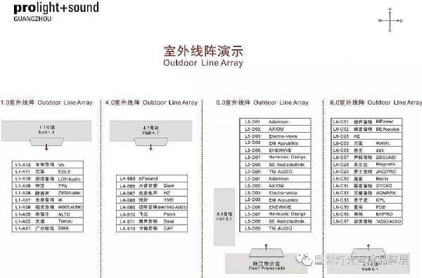 2019广州展观展日程表上的必选项|室外线阵演示时间表发布!