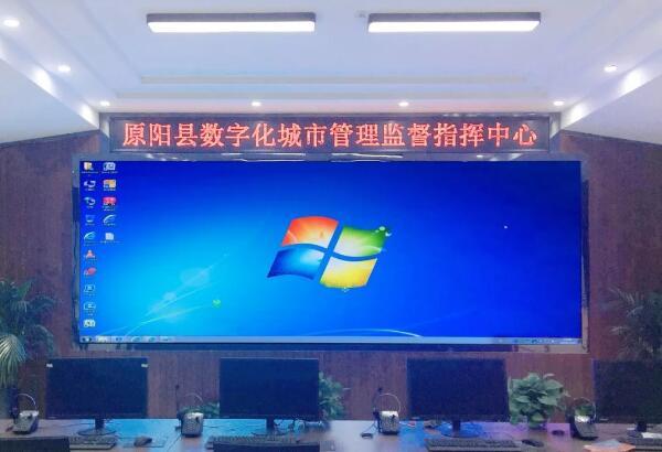 原阳县数字化城市管理系统应用Voury卓华微间距LED显示屏