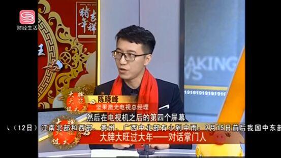 大屏亮绝活 坚果激光电视做客深圳财经频道
