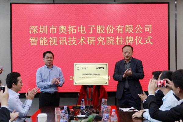 奥拓电子智能视讯技术研究院成立