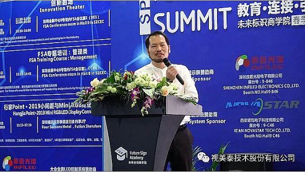 视美泰出席数字标牌行业发展峰会