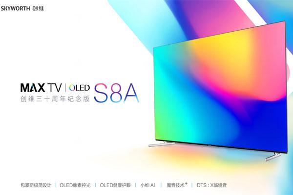 创维OLED电视65S8A