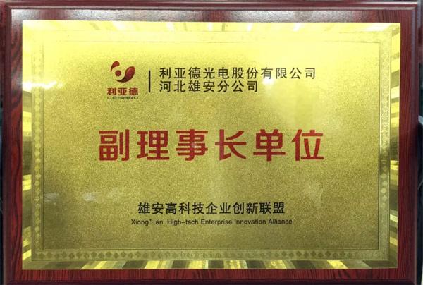 雄安高科技企业创新联盟副理事长单位