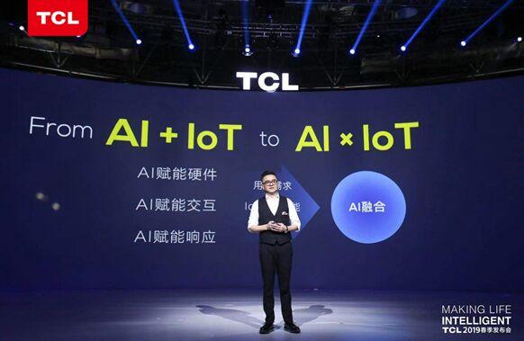 TCL抢先布局AI×IoT生态  重新定义用户价值
