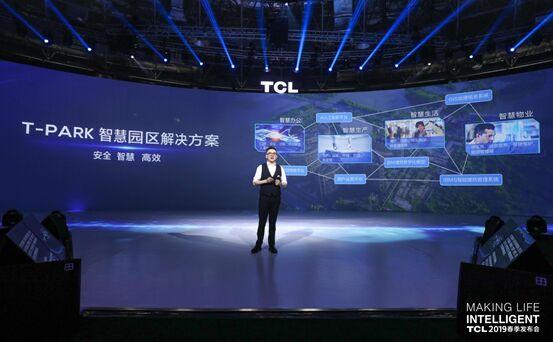 """大型""""种草""""现场,TCL以""""AI×IoT""""赋能全系智能新品"""