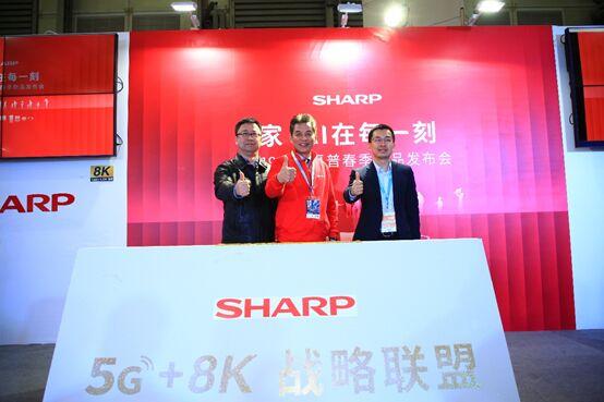 夏普全产品矩阵又添新成员 8K产业化发展力量再壮大