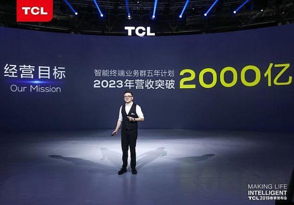 2000亿元不是目标,TCL要的是构建新赛道